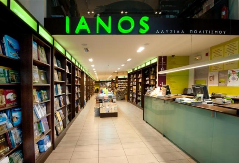 ΣΥΝΕΧΙΖΕΤΑΙ η συνεργασία του Συλλόγου μας με τα βιβλιοπωλεία ΙΑΝΟΣ