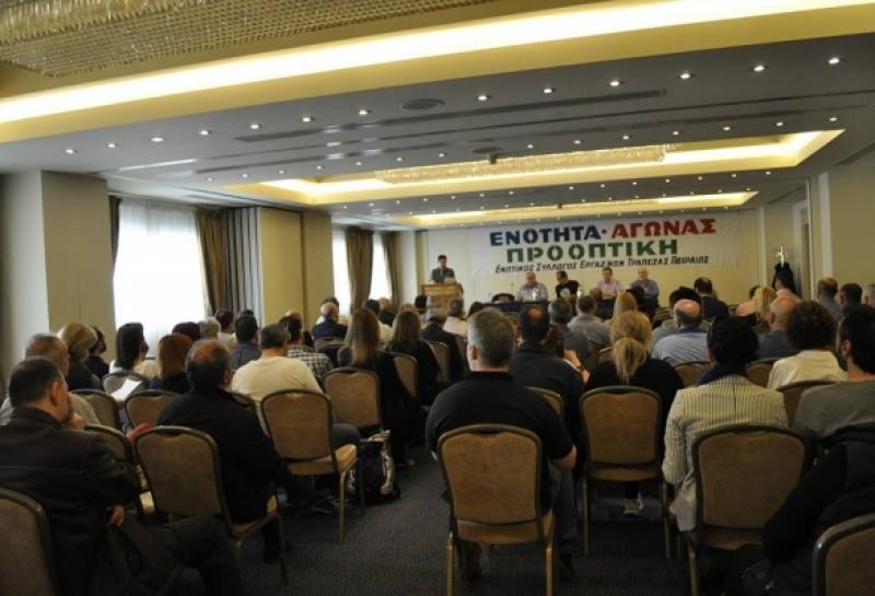 Νο 26 - Ετήσια Γενική Συνέλευση