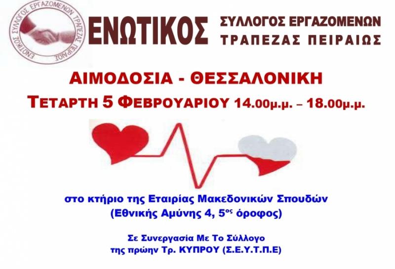 Αιμοδοσία στην Θεσσαλονίκη Τετάρτη 5/2/2020
